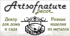 Искусство природы – эксклюзивные декоративные изделия для вашего дома