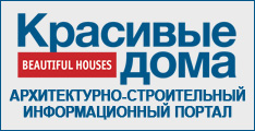 Архитектурно-строительный информационный портал houses.ru