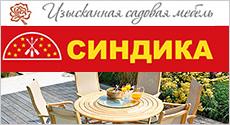 Крупнейший в России шоу-рум английской садовой мебели