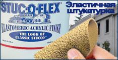 Stuc-o-flex – эластичная штукатурка