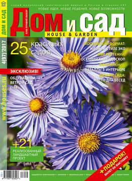 Журнал «Дом и сад»