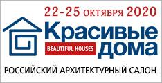 Выставки красивые дома. Российский архитектурный салон