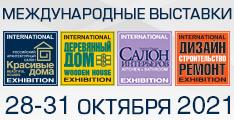 Выставки «Красивые дома. Российский архитектурный салон»